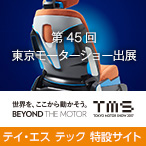 The 44th TOKYO MOTOR SHOW 2015