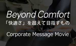 Beyond Comfort「快適さ」を超えて目指すもの Corporate Message Movie