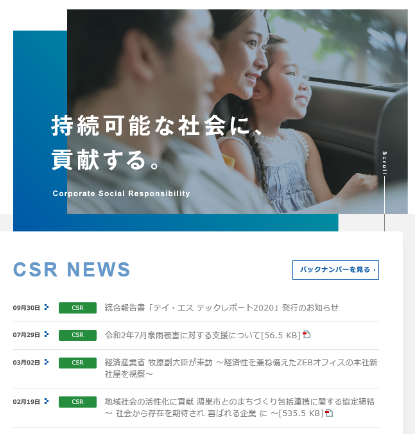 CSRサイト図 (2).png